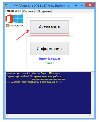 активатор windows KMSAuto NET